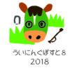 系統を確立して強い馬を生産しよう!(ウイニングポスト 8 2018)